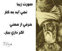 سخنان پندآموز