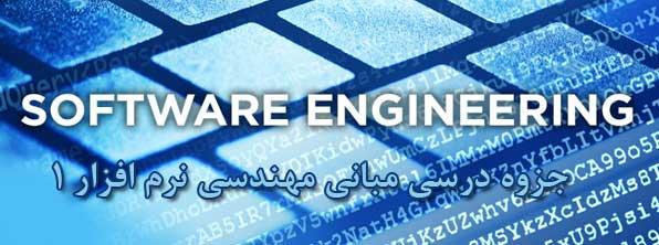 جزوه مهندسی نرم افزار ۱