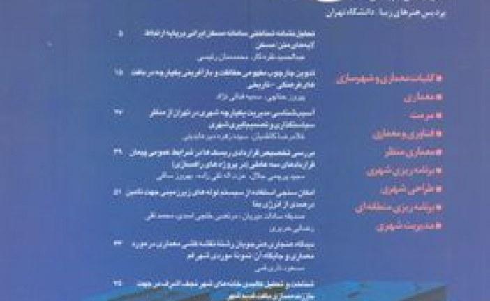 مجموعه مقالات شهرسازی نشریه هنرهای زیبای دانشگاه تهران