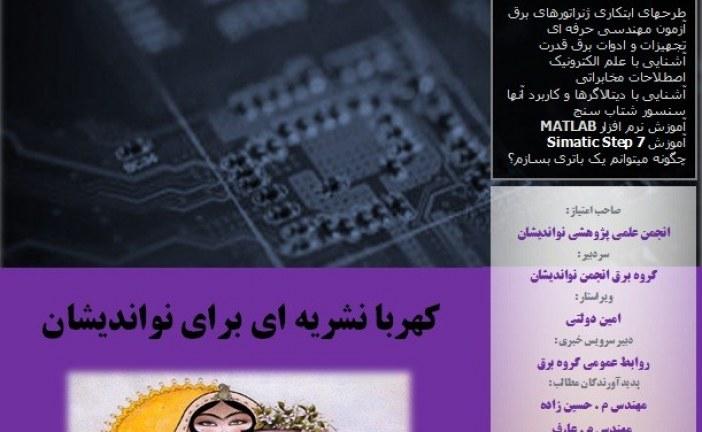 شماره نخست (فروردین 1390) ماهنامه تخصصی برق و رباتیک کهربا