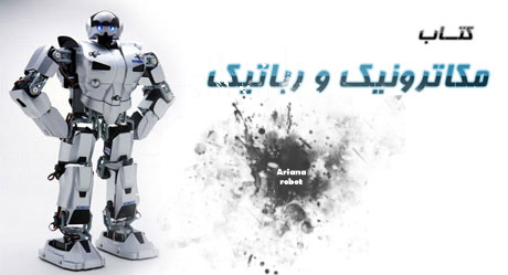 کتاب آموزش ساخت ربات مکاترونیک و روباتیک