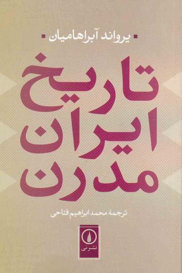 کتاب تاریخ ایران مدرن