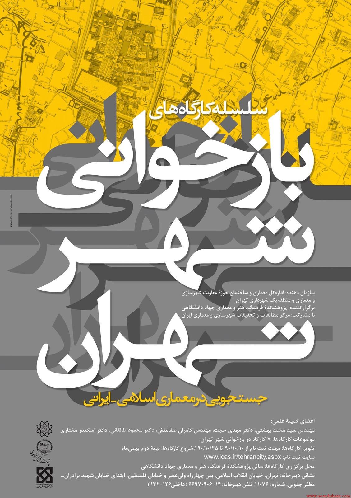 بازخوانی شهر تهران