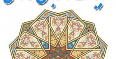 اصطلاحات ادبی در زبان فارسی
