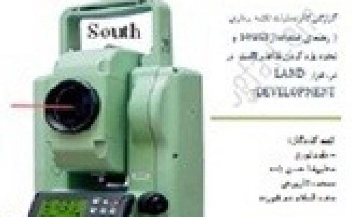 آموزش توتال استیشن های South و آموزش مقدماتی Land