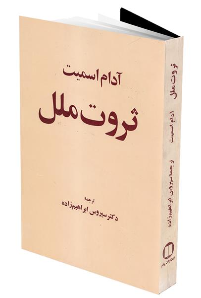 Image result for کتاب ثروت ملل