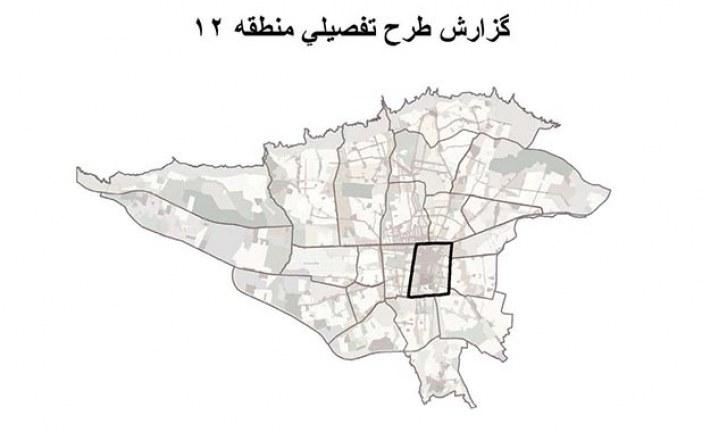 دانلود طرح تفصیلی منطقه ۱۲ تهران