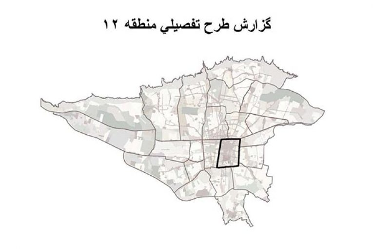 طرح تفصیلی منطقه 12 تهران