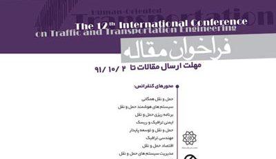 دوازدهمین کنفرانس بین المللی مهندسی حمل و نقل و ترافیک