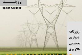 روزنامه دیواری تخصصی برق ،الکترونیک و رباتیک (شماره اول)
