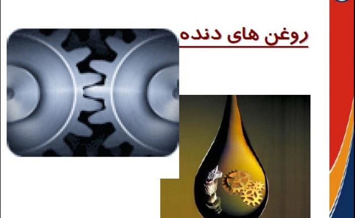 معرفی روغن موتورهای هیدرولیک