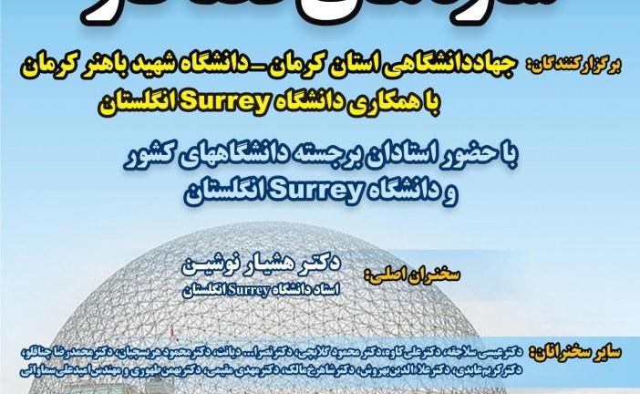 دانلود مجموعه مقالات کنفرانس ملی زلزله، سازه و روش های محاسباتی(27 و 28 مهر 1390-کرمان)