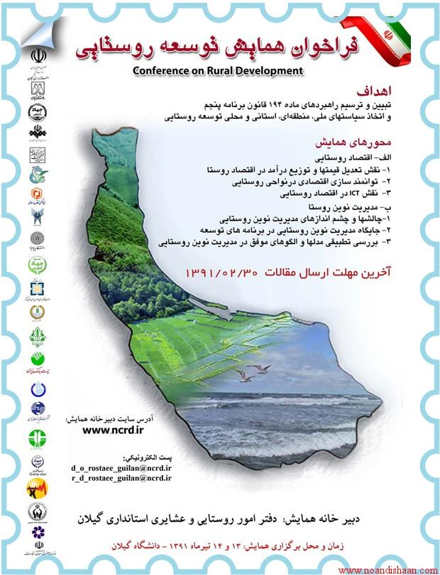 همایش توسعه روستایی