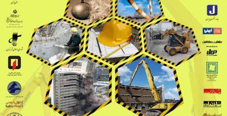 همایش ملی مهندسی تخریب در صنعت ساختمان