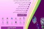 سیزدهمین کنگره سراسری و دومین کنگره بین المللی میکروب شناسی ایران