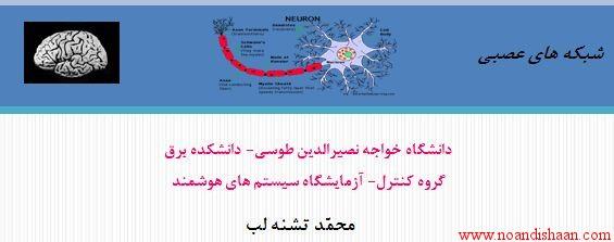 آموزش شبکه عصبی