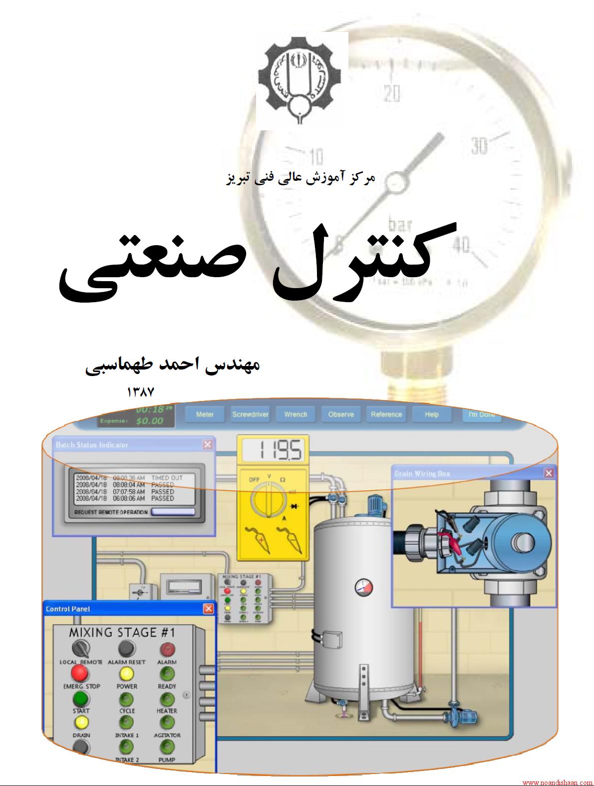 جزوه کنترل صنعتی