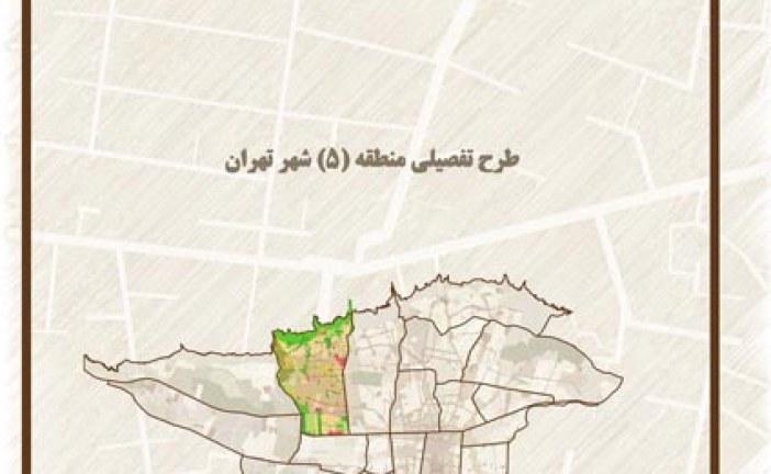 طرح تفصیلی منطقه ۵ تهران