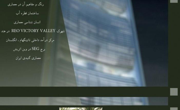 دانلود مجله معماری نواندیشان (شماره دوم)