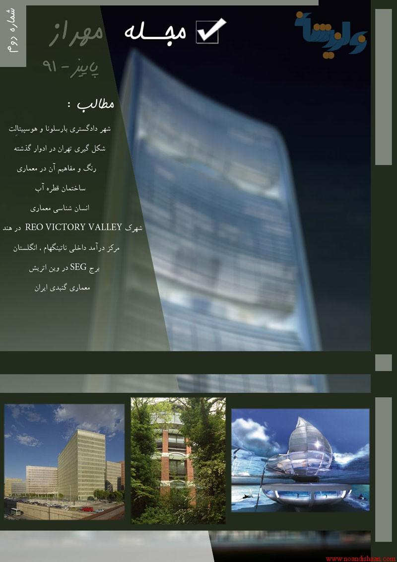 گاهنامه معماری 2