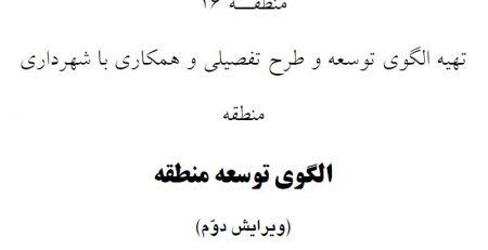 الگوی توسعه منطقه ۱۶ تهران