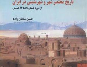 کتاب تاریخ شهر و شهرنشینی در ایران