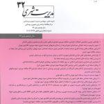 مجله مدیریت شهری