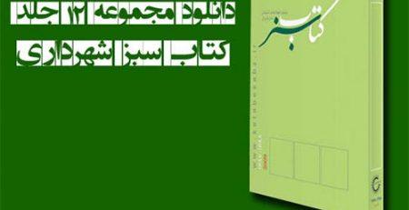 کتاب سبز شهرداری ها