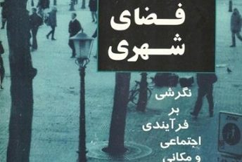 کتاب طراحی فضای شهری مدنی پور