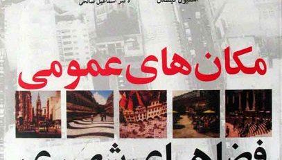 کتاب مکان های عمومی - فضاهای شهری