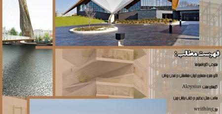مجله معماری نواندیشان (شماره سوم)