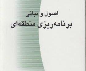 کتاب اصول و مبانی برنامه ریزی منطقه ای
