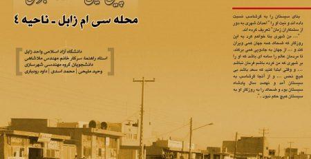 سند راهبردی محله سی ام زابل