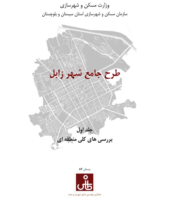 طرح جامع شهر زابل