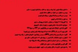 دانلود مجله آرمانشهر | تمام شماره ها به صورت رایگان