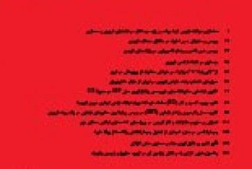 دانلود مجله آرمانشهر