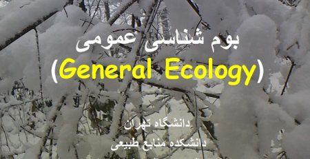 جزوه اکولوژی عمومی