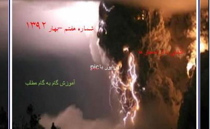 دانلود مجله کهربا (مجله تخصصی مهندسی برق) شماره هفتم