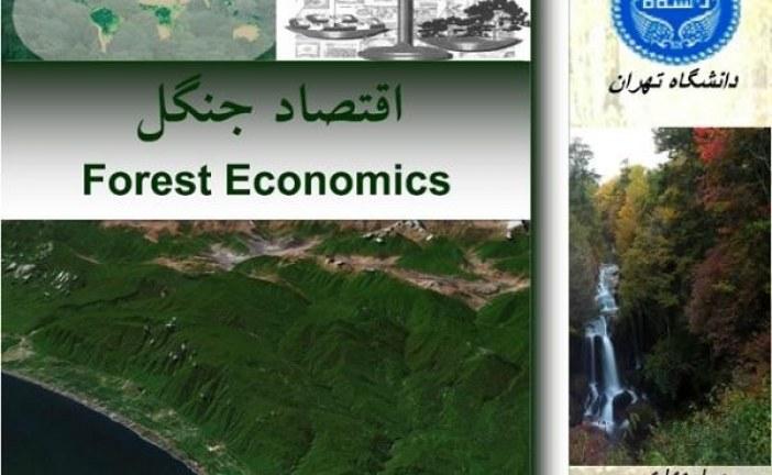 جزوه اقتصاد جنگل دکتر حشمت الواعظین