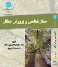 خلاصه کتاب جنگلشناسی