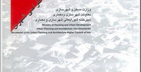 مبانی نظری و فرآیند طراحی شهری