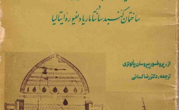 دانلود کتاب تاثیر معماری گنبد سلطانیه بر کلیسای دیفیوره فلورانس