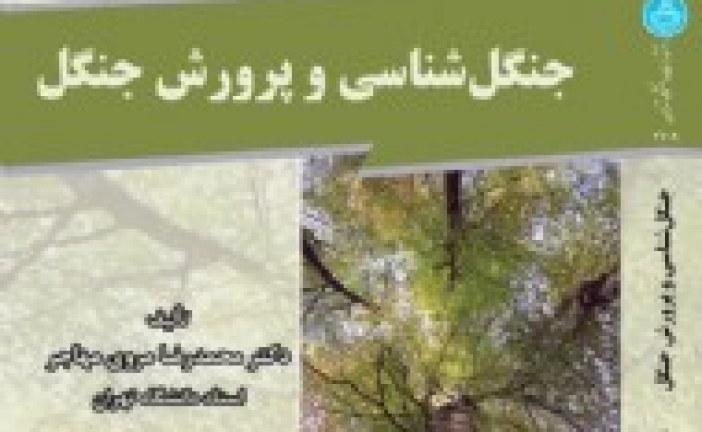 دانلود خلاصه کتاب جنگلشناسی دکتر مهاجر