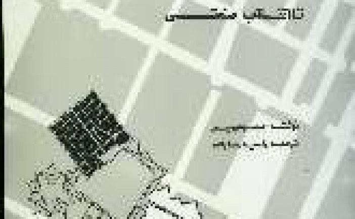 دانلود خلاصه کتاب تاریخ شکل شهر