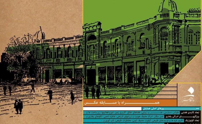 دانلود مجموعه مقالات اولین همایش ملی فضاهای عمومی شهری پایدار (چالش ها و فرصت ها)