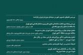 نشریه نامه معماری و شهرسازی مجله علمی پژوهشی دانشگاه هنر تهران