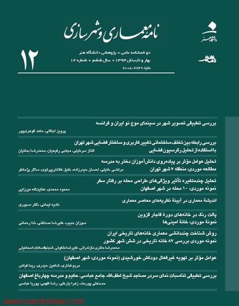 نشریه نامه معماری و شهرسازی