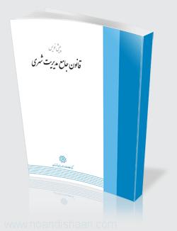 کتاب پیش نویس قانون جامع مدیریت شهری