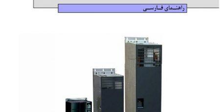 راهنمای فارسی درایو های زیمنس و دلتا