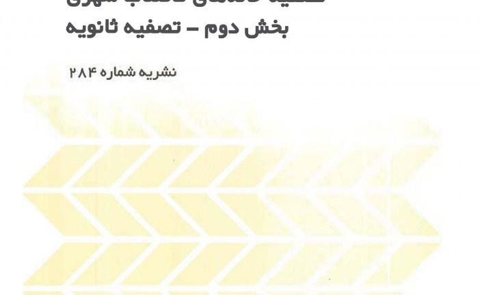 دستورالعمل و راهنمای مربوط به تصفیه خانه فاضلاب